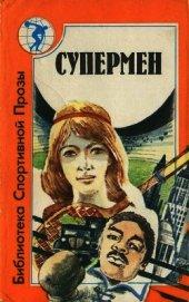 Супермен (сборник) - Фолкнер Уильям Катберт