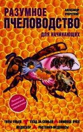 Разумное пчеловодство для начинающих. Полный пошаговый справочник