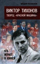 Виктор Тихонов творец «Красной машины». КГБ играет в хоккей