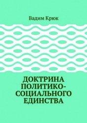 Доктрина политико-социального единства