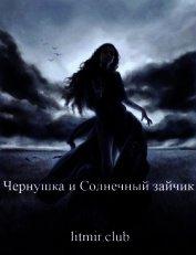 """Чернушка и Солнечный зайчик (СИ) - """"atat"""""""