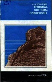 Тропики, острова, биоценозы (Животный мир Кубы) - Бродский Андрей Константинович