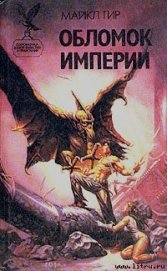 Обломок империи - Гир Уильям Майкл