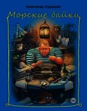 Книга Морские байки - Автор Курышин Александр Владимирович