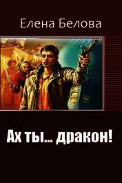Ах ты... дракон! (СИ) - Белова Елена Петровна