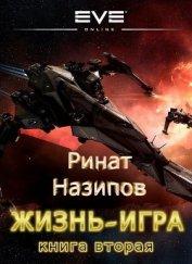 Жизнь игра. 2 (СИ) - Назипов Ринат
