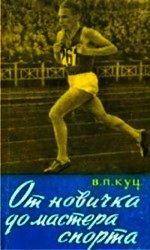 Книга От новичка до мастера спорта - Автор Куц Владимир Петрович