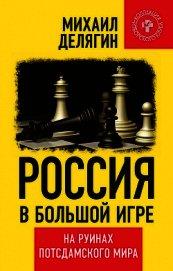 Россия в большой игре. На руинах потсдамского мира