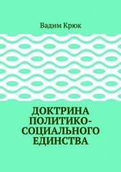 Доктрина политико-социального единства (СИ)