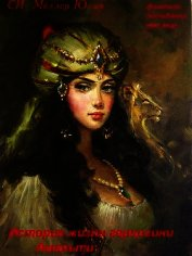 История жизни герцогини Амальти (СИ)