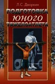 Книга Подготовка юного тяжелоатлета - Автор Дворкин Леонид Самойлович