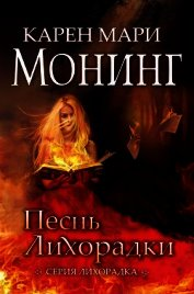 Песнь Лихорадки (ЛП) - Монинг Карен Мари