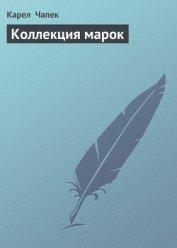 Коллекция марок - Чапек Карел