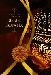 Язык Корана