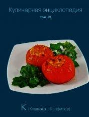 Кулинарная энциклопедия. Том 13. К (Кладкака – Конфитюр)