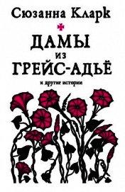 Дамы из Грейс-Адьё и другие истории (сборник) - Кларк Сюзанна