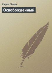 Освобожденный - Чапек Карел