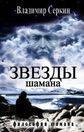 Звезды Шамана. Философия Шамана