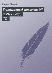 Похищенный документ № 139/VII отд. С - Чапек Карел