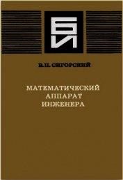 Книга Математический аппарат инженера - Автор Сигорский Виталий Петрович