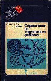 Книга Справочник по такелажным работам - Автор Свенссон C.