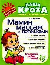 Книга Мамин массаж с потешками - Автор Ботякова Ольга Юрьевна