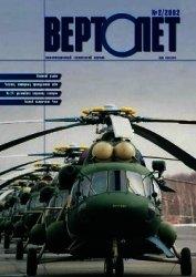 Вертолет 2002 02 - Журнал Вертолет