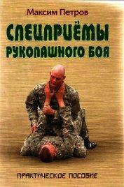 Спецприёмы рукопашного боя. Практическое пособие - Петров Максим Николаевич