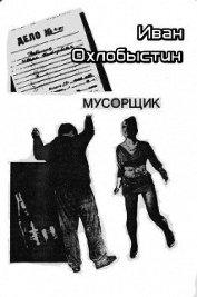 Мусорщик - Охлобыстин Иван Иванович