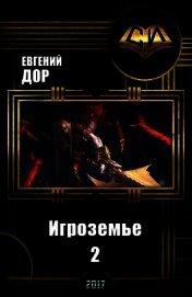 Игроземье 2 (СИ) - Дор Евгений