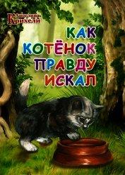 Как котенок Правду искал - Крихели Ангелина