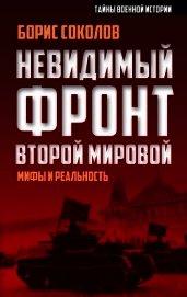 Невидимый фронт Второй мировой. Мифы и реальность - Соколов Борис Вадимович