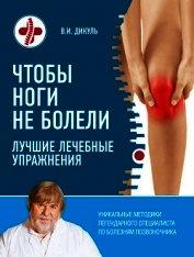 Чтобы ноги не болели. Лучшие лечебные упражнения