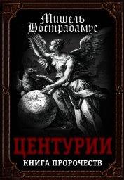Центурии. Книга пророчеств - Нострадамус Мишель