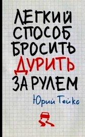 Гейко Юрий Васильевич - Легкий способ бросить дурить. За рулем