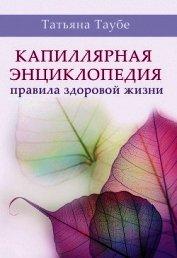 Капиллярная энциклопедия. Правила здоровой жизни