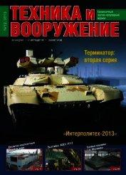Техника и вооружение 2013 12 - Коллектив авторов