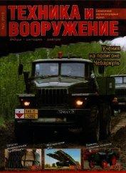 Техника и вооружение 2013 07 - Коллектив авторов