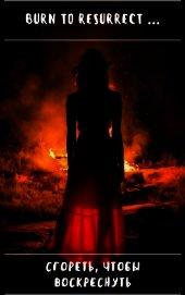 Сгореть, чтобы воскреснуть...