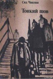 Диплом спасателя - Чаплин Сид