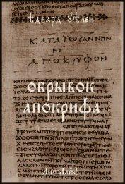 Книга Обрывок апокрифа (ЛП) - Автор Уэллен Эдвард