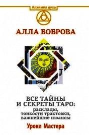 Все тайны и секреты Таро: расклады, тонкости трактовки, важнейшие нюансы. Уроки Мастера