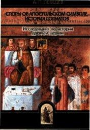 Споры об Апостольском символе
