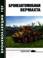 Бронеавтомобили вермахта - Барятинский Михаил Борисович
