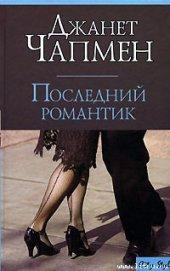 Последний романтик - Чапмен Джанет