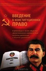 """Введение в конституционное право - """"Внутренний Предиктор СССР"""""""