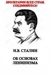 Об основах ленинизма - Сталин (Джугашвили) Иосиф Виссарионович