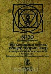 Принципиальные вопросы общей теории чакр и тантрическая концепция тела (СИ)