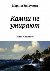 Книга Камни не умирают - Автор Байдукова Марина Александровна