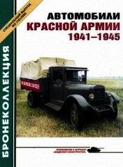 Автомобили Красной Армии, 1941–1945 гг. - Коллектив авторов